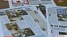 """Специальный выпуск, посвященный всем, кто стоит на страже закона и порядка, подготовила газета """"СБ - Беларусь сегодня""""  Спецыяльны выпуск, прысвечаны ўсім, хто стаіць на варце закону і парадку, падрыхтавала газета """"СБ - Беларусь сегодня"""""""