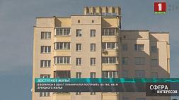 В Беларуси в 2020 г. планируется построить 135 тыс. кв. м арендного жилья
