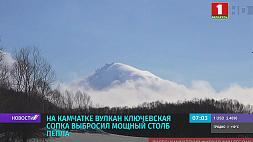 На Камчатке вулкан Ключевская Сопка выбросил мощный столб пепла