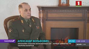 Начальник Генштаба Вооруженных сил рассказал о развитии Белорусской армии  Начальнік Генштаба Узброеных сіл расказаў аб развіцці Беларускай арміі