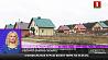 Оживление на рынке загородной недвижимости в Беларуси отмечают эксперты
