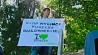 Акция протеста против вырубки деревьев в польской части Беловежской пущи Акцыя пратэсту супраць высечкі дрэў у польскай частцы Белавежскай пушчы
