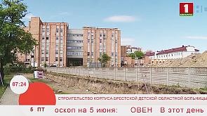 Новый корпус Брестской детской областной больницы планируют сдать в эксплуатацию в 2022 году