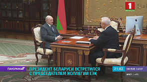 А. Лукашенко: Беларусь выступает за реальную интеграцию на классических принципах  А. Лукашэнка: Беларусь выступае за рэальную інтэграцыю на класічных прынцыпах