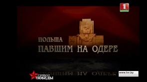 """""""Павшим на Одере"""" (Польша)"""