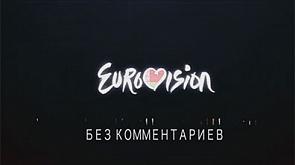 Евровидение 2018. Без комментариев