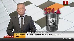 Баррель нефти на пиковых значениях