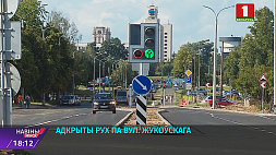 Открыто движение по улице Жуковского
