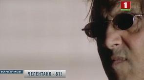 Адриано Челентано – 81 год!