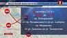 Движение по главным магистралям Минска сегодня ограничено с 8 до 15 Рух па галоўных магістралях Мінска сёння абмежаваны з 8 да 15
