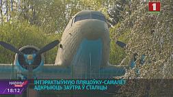 Интерактивную площадку-самолет откроют завтра в столице Інтэрактыўную пляцоўку-самалёт адкрыюць заўтра ў сталіцы