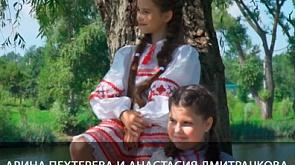 Дуэт Арины Пехтеревой и Анастасии Дмитрачковой
