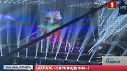 "Шалом, ""Евровидение""! Внимание миллионов меломанов приковано к Тель-Авиву Шалом, ""Еўрабачанне""! Увага мільёнаў меламанаў прыкаваная да Тэль-Авіва Shalom, Eurovision!"