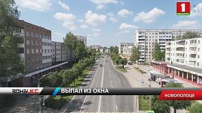 В Новополоцке 16-летний подросток выпал из окна