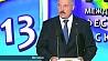 Александр Лукашенко принимал участие в торжественном открытии фестиваля Славянский базар Аляксандр Лукашэнка прымаў удзел ва ўрачыстым адкрыцці фестывалю Славянскі базар Alexander Lukashenko unveils Slavic Bazaar Festival