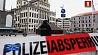 Полиция эвакуировала городские ратуши в шести городах Германии из-за угроз о минировании Паліцыя эвакуіравала гарадскія ратушы ў шасці гарадах Германіі праз пагрозы аб мініраванні