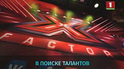 Предкастинг X-Factor проходит в Гомеле