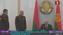 А. Лукашенко утвердил новый план обороны Беларуси А. Лукашэнка зацвердзіў новы план абароны Беларусі A. Lukashenko approves new Belarus defense plan