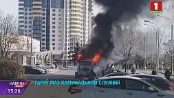 Выясняются обстоятельства утреннего пожара в Минске Высвятляюцца абставіны ранішняга пажару ў Мінску