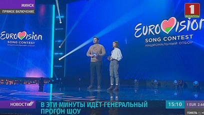 """Сегодня финал нацотбора на """"Евровидение-2020"""""""