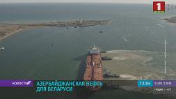 Мозырский НПЗ приступил к переработке азербайджанской нефти Мазырскі НПЗ пачаў перапрацоўку азербайджанскай нафты Mozyr Oil Refinery starts refining Azerbaijani oil