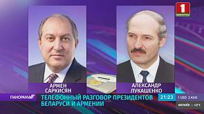 Состоялся телефонный разговор Президента Беларуси с Президентом Армении.
