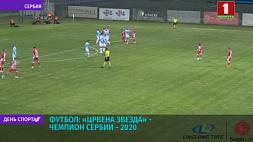 """Црвена Звезда"" - чемпион Сербии - 2020"