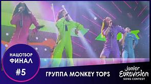 """№5. Группа """"Мonkey Tops"""" – """"Посмотри на нас"""""""