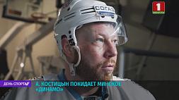 """А. Костицын покидает минское """"Динамо"""""""
