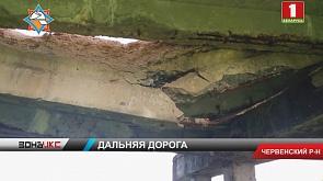 В Червенском районе между деревнями Полядки и Погулянка провалился мост