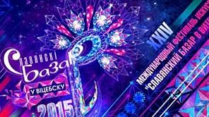 Славянский базар 2015 - обращение Президента