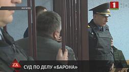12 лет лишения свободы и штраф 8100 рублей. В Могилеве суд вынес приговор в отношении барона Ромки