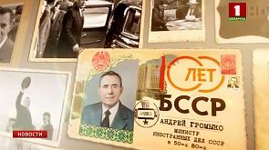 Сто лет БССР. Андрей Громыко