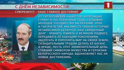 С Днем Независимости белорусов поздравил Глава государства Александр Лукашенко