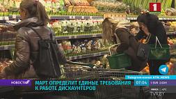 Количество дискаунтеров в Беларуси за прошлый год выросло на сотню Колькасць дыскаўнтараў у Беларусі за мінулы год вырасла на сотню