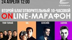 #БеларусьБЕЗCOVID. Онлайн-марафон белорусских артистов в поддержку витебских медиков