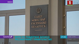 Меры по поддержке бизнеса рассматривает правительство Беларуси Меры па падтрымцы бізнесу разглядае ўрад