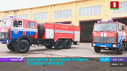 В Беларуси за сутки на пожарах погибли 6 человек У Беларусі за суткі на пажарах загінулі 6 чалавек