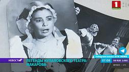 Купаловский театр подготовил специальный вечер к 100-летию Галины Макаровой Купалаўскі тэатр падрыхтаваў спецыяльны вечар да 100-годдзя са дня нараджэння Галіны Макаравай Kupala Theater holds special party for 100th anniversary of Galina Makarova