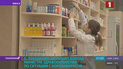 Минимизировать угрозу завоза и распространения коронавируса. А. Лукашенко заслушал доклад министра здравоохранения А. Лукашэнка заслухаў даклад міністра аховы здароўя  A. Lukashenko listens to report by Minister of Health