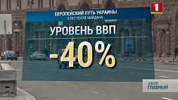 Кровавым событиям на Майдане исполнилось 5 лет Крывавым падзеям на Майдане споўнілася 5 гадоў