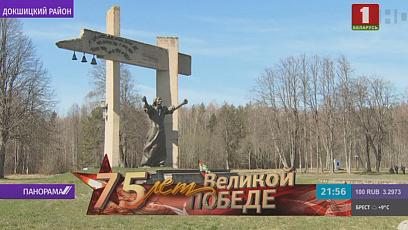 Мемориал Шуневка - символ мужества и ненависти к войне