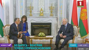 Возможности для расширения сотрудничества Минска и Будапешта обсудили во Дворце Независимости