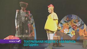 "Театральная неделя с ""Беларусь сегодня"" Тэатральны тыдзень з ""Беларусь сегодня"" Theatre Week with ""Belarus Today"""