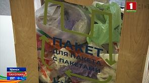 В Минске появились первые контейнеры для сбора использованных пластиковых пакетов У Мінску з'явіліся першыя кантэйнеры для збору выкарыстаных пластыкавых пакетаў