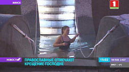Православный мир отмечает сегодня Крещение Господне