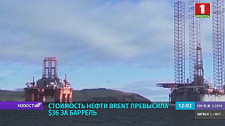 Стоимость нефти Brent превысила 36 долларов за баррель