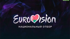 """Финал национального отбора на """"Евровидение 2018"""""""
