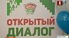 Власти столицы окажут поддержку минской молодежи Улады сталіцы акажуць падтрымку мінскай моладзі