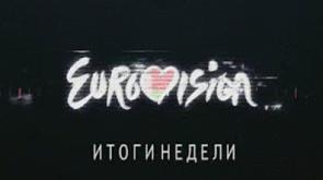 Евровидение-2018. Итоги недели